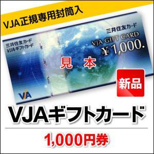 VJAギフトカード/1,000円券/三井住友カード/商品券/VJA正規専用封筒または箱