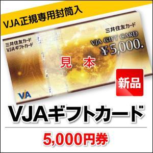 5,000円券/VJAギフトカード/三井住友カード/商品券/VJA正規専用封筒または箱