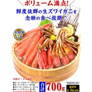 (かに カニ 蟹)  カット生ずわい蟹 750g (総重量1kg) 生食もOK! 約2〜3人前 \まもなく終了!年末早割⇒1,401円割引!/ |かに|かにしゃぶ|お刺身|kouragumi|05