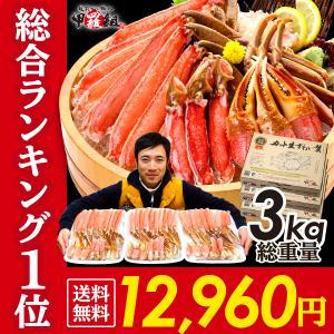 かに カニ 蟹 ズワイガニ お刺身OK カット生ずわい蟹 特盛 2.1kg 化粧箱 総重量2.5kg...