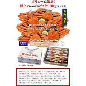 (かに カニ 蟹) 一級品カナダ産緊急スポット入荷!ボイルずわいがに姿3kg(4〜6ハイ入り/サイズ選択不可)※格安販売のためお一人様2個まで!|kouragumi|02