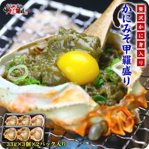 高級珍味かにみそ甲羅盛り(6個入り)