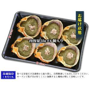 かにみそ カニミソ 蟹身入り 甲羅盛り 6個入り|kouragumi|02