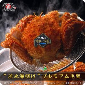 (かに カニ 蟹) 北海道産の一級品厳選! 特大毛がに/姿800g前後×2尾  化粧箱&食べ方説明書付き |かに 毛がに 毛蟹 ボイル|