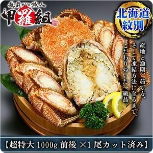 北海道/紋別オホーツクの海明け毛蟹(カット済み)超特大1kg前後×1尾入り