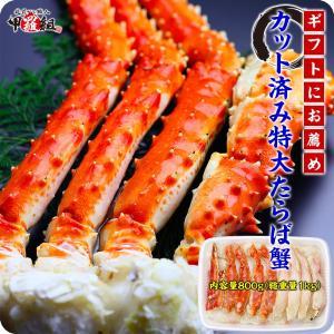 カニ かに 蟹 タラバガニ カット済み 特大たらばがに足800g(総重量1kg)