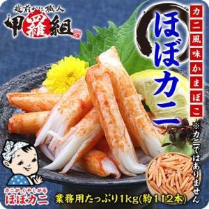 カニが悔しがる高級カニ風味かまぼこ「ほぼカニ」業務用たっぷり1kg(約112本入り)※カニではありません|kouragumi
