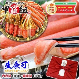 (カニ ズワイガニ) カット生ずわい蟹(風呂敷包み) 超特大1kg 約4人前  お刺身 希少なバルダイ種 ずわいがに かに 蟹 ギフト 