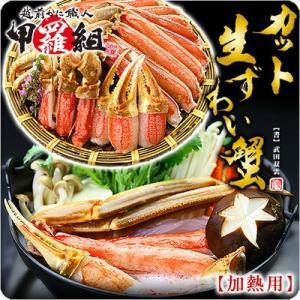 (カニ ズワイガニ) カット生ずわい蟹1kg |訳あり|加熱用|ずわいがに|かに