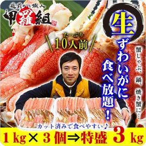 [カニ] カット生ずわい蟹 (徳用)どっさり3kg(1kg×3パック) | 今だけ10,800円! |1キロあたり3,600円|送料無料|加熱用|ずわいがに|蟹