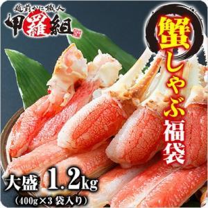 [カニ] 面倒な肩肉なし!蟹しゃぶ福袋たっぷり1.2kg(足...