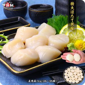 \期間限定半額!/特大サイズ 北海道産 お刺身 生ほたて貝柱 たっぷり1kg(希少な大粒サイズ/約3...