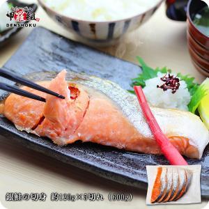 カット済みで食べやすい♪脂のり抜群!銀鮭の切身120g前後×5切れ(600g) 鮭 銀鮭 甘塩