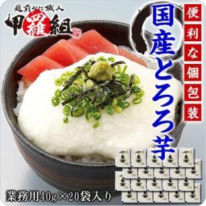 便利な個包装&冷凍保存OK!のど越しが癖になる♪国産とろろ芋(無添加)40g×20袋入【やま芋】【長芋】|kouragumi
