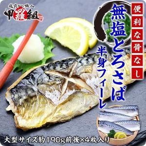 サバ 極上とろサバ(半身フィーレ)×4枚 中骨無し加工済み 鯖 骨なし|kouragumi