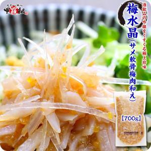 サメ軟骨梅肉和え(梅水晶ヤゲン軟骨入り)700g