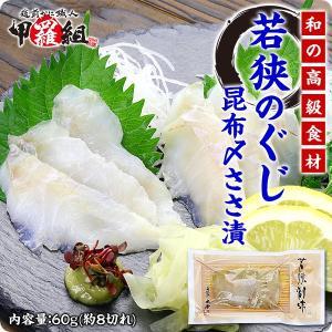 京料理の高級食材として珍重される若狭のぐじ昆布〆ささ漬60g【若狭グジ】【甘鯛】【甘だい】【甘ダイ】【アマダイ】【あまだい】 kouragumi