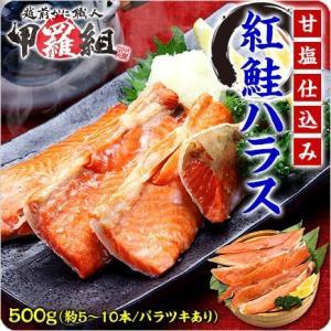 人気の希少部位!天然紅鮭ハラスたっぷり500g(約5〜10本入り/バラツキあり)【はらす】【ハラス】|kouragumi