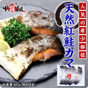 人気の希少部位!天然紅鮭カマどっさり800g(約8個/大小バラツキあり)【鮭かま】|kouragumi