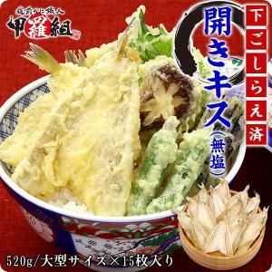 天婦羅やフライに!下ごしらえ済み開きキス520g(無塩/大型サイズ×15枚入り)|kouragumi