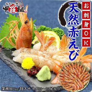 お刺身用【天然】赤えび2kg(約30-35尾入り)