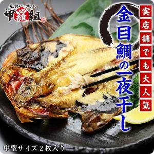 (干物) 金目鯛の干物の2尾セット |実店舗で人気|キンメダイ|きんめだい|干物|一夜干し|kouragumi