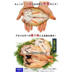 (干物) 高級魚のどぐろの干物の(約140g前後)×3尾入! |幻の魚|白身のトロ|ノドグロ|とろ|一夜干し||kouragumi|02