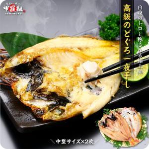 送料無料1,999円!まさに白身のトロ!人気の高級魚のどぐろ一夜干し(一人前/中型サイズ約120g前...