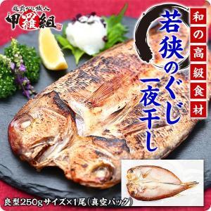 (若狭ぐじ 甘鯛)京料理の高級食材 若狭のぐじ 一夜干し 白醤油仕立て 良型250g前後×1枚真空パック|kouragumi
