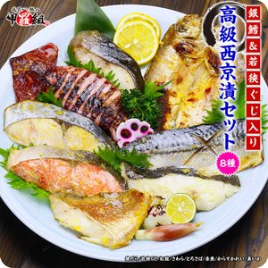 高級魚の銀だら&若狭ぐじ入り西京漬け贅沢8種セット(銀ダラ、若狭グジ、紅鮭、サワラ、赤魚、サバ、カラスカレイ、スルメイカ)