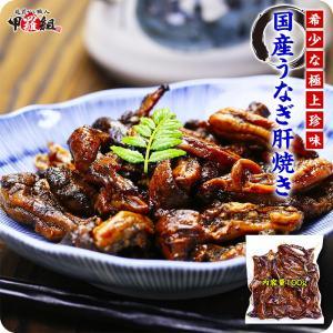 国産 うなぎ 肝焼き 100g 【鰻】【ウナギ】【キモ焼き】【きも】|kouragumi