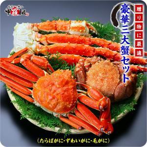 特大サイズを厳選!特選三大蟹セット(ずわい蟹&たらば蟹&毛蟹)