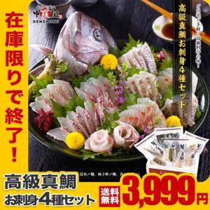 「あすつく」対応中! 高級真鯛のお刺身セット贅沢4種類詰め合わせ400g/約4人前 (スキンレス柵、...