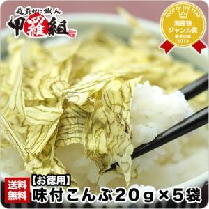 【お徳用】味付昆布(徳用バラ)20g×5袋
