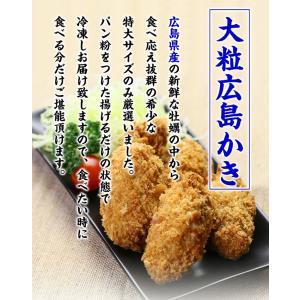 広島県産かきフライ450g(45g×10粒) カキ 牡蠣 フライ|kouragumi|04