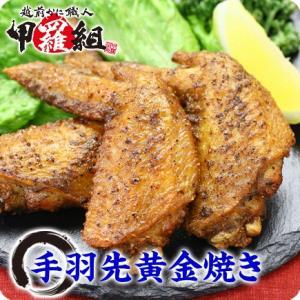 手羽先黄金焼き(1kg)【手羽先】|kouragumi