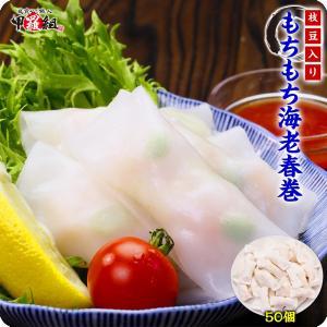もちもち 海老 春巻き (枝豆入り) 業務用 900g (18g×50個)  春巻 海老 はるまき えび 海老|kouragumi
