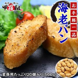えびパン エビパン 海老パン 20個入 海老トースト 解凍してトースターで3分焼くだけ!