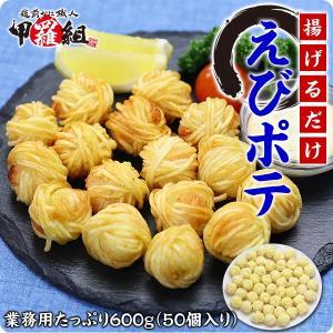 エビ 海老 えびポテ 業務用 50個 600g ポテト|kouragumi