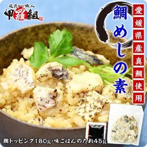 鯛めしの素(愛媛県産真鯛使用)たっぷり180g(約3合分) 【たいめし】|kouragumi
