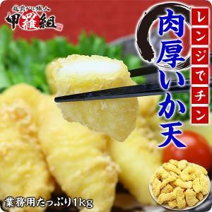 電子レンジでチン♪ 肉厚 いか 天ぷら 山盛り 1kg 食べ放題 イカ天ぷら いか天婦羅 イカ天婦羅|kouragumi