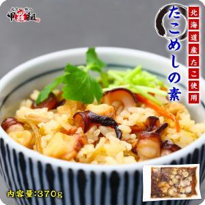 たこめしの素(北海道産たこ使用)370g(約3合分) 【たこ飯】|kouragumi