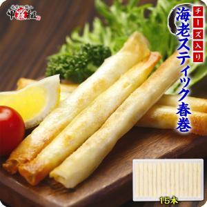 商品のポイント:食感のある大きめなカットのむきえびと竹の子にチーズを加えロングサイズの春巻にしました...
