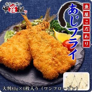 (アジフライ 鯵フライ あじフライ)開きあじフライ(80g×6枚入)|kouragumi