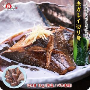 使い勝手抜群!日本海の肉厚な越前かれい切り身(無塩)たっぷり1kg(約120g前後×9切れ)越前カレイ 赤かれい 赤がれい|kouragumi