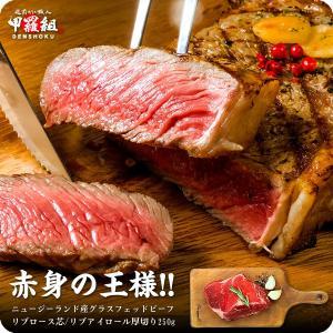 厚切り リブアイロール(リブロース芯)ステーキ肉 約250g グラスフェッドビーフ ナチュラルビーフ...