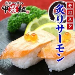 \寿司ネタ用/炙りサーモンスライス(8g×10枚入り)【サー...