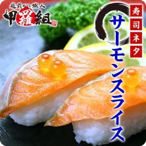 \寿司ネタ用/サーモンスライス(10g×20枚入り)