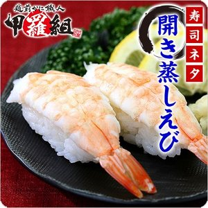 \寿司ネタ用/開き蒸しえび(5L×20枚入り)
