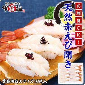 エビ 赤エビ お刺身 特大  天然 赤えび 開き 10尾入  赤海老 アカエビ あかえび 寿司用 寿司ネタ|kouragumi